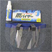 雨バイザーセット(ブルー)コーティング液付 ※レインバイザー日本製・超軽量45グラム・レインウエアにベストフィット・フリーサイズ